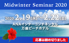 Midwinter Seminar