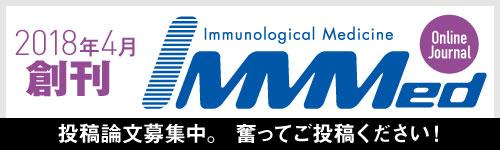 IMMMed創刊