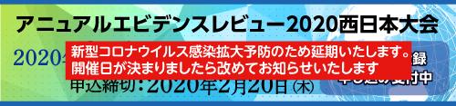 アニュアルエビデンスレビュー2020西日本大会