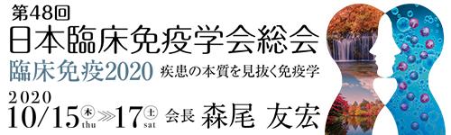 第48回日本臨床免疫学会総会