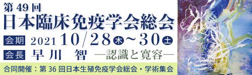 第49回日本臨床免疫学会総会