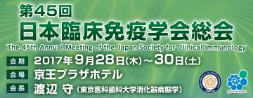 第45回日本臨床免疫学会総会
