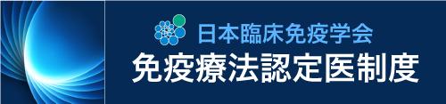 日本臨床免疫学会免疫療法認定医制度